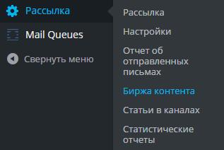 МенюБиржаконтента