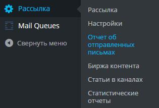 МенюРассылкаОтчет